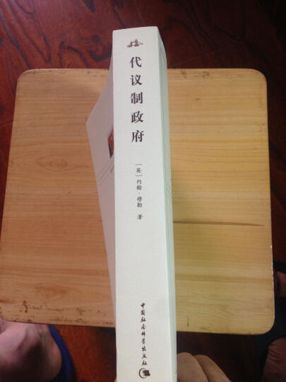 西方学术经典译丛:小逻辑(全2册)(英汉对照全译本)(中文版) 晒单图