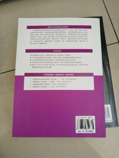 清华大学计算机系列教材 数据结构(C语言版)  晒单图