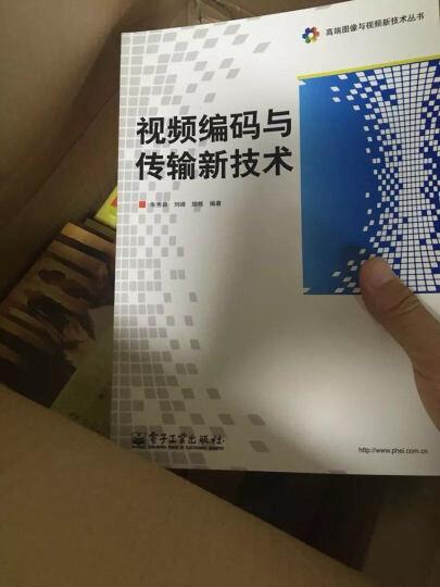 高端图像与视频新技术丛书:视频编码与传输新技术 晒单图