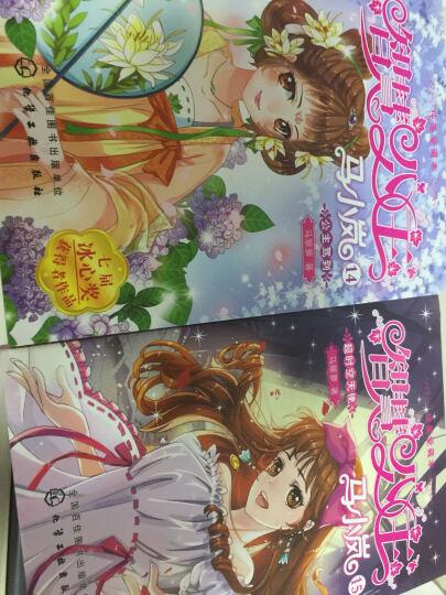 智慧公主马小岚18-19册2册 蔚蓝星球的小公主+未来世界的公主 公主故事书儿童文学校园小说 晒单图