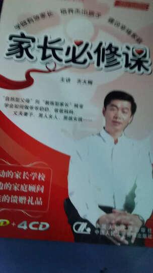 家长必修课(中国关心下一代家长教育工程系列)(4DVD+4CD) 晒单图