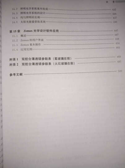 """现代光学设计方法(第2版)/工业和信息化部""""十二五""""规划教材 晒单图"""