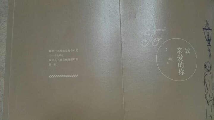 致亲爱的你((附:书签+海报+明信片) 晒单图