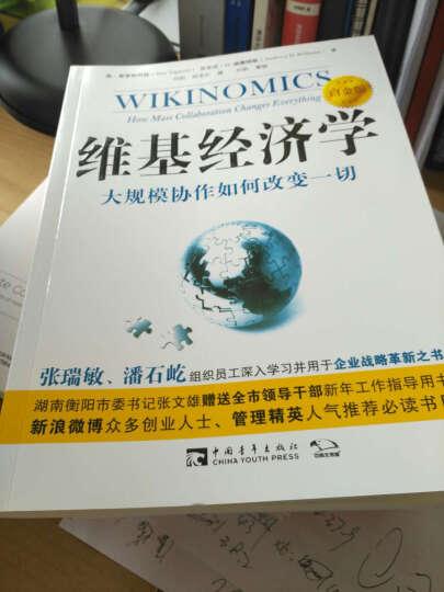 维基经济学(白金版) 晒单图