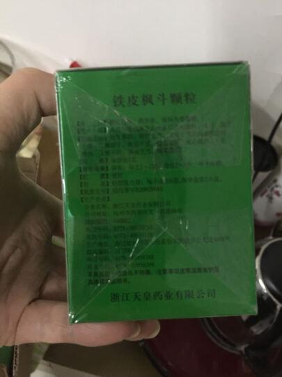 立钻 铁皮枫斗颗粒 3g*12袋 晒单图