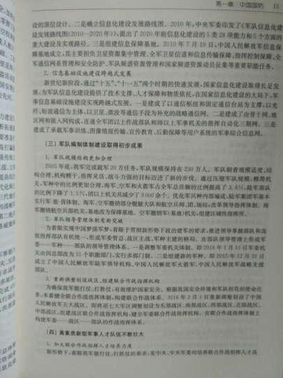 军事理论教程(第二版) 晒单图