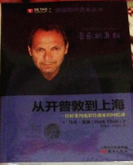 从开普敦到上海:一位好莱坞电影作曲家的回忆录:音乐的真相 晒单图