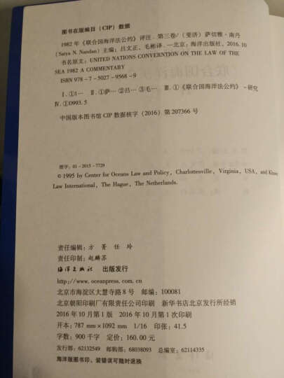 1982年《联合国海洋法公约》评注(第3卷) 晒单图
