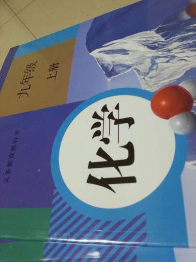 初中化学教材人教版9九年级上册下册化学书/课本初三3九年级化学教材课本全套2本 晒单图