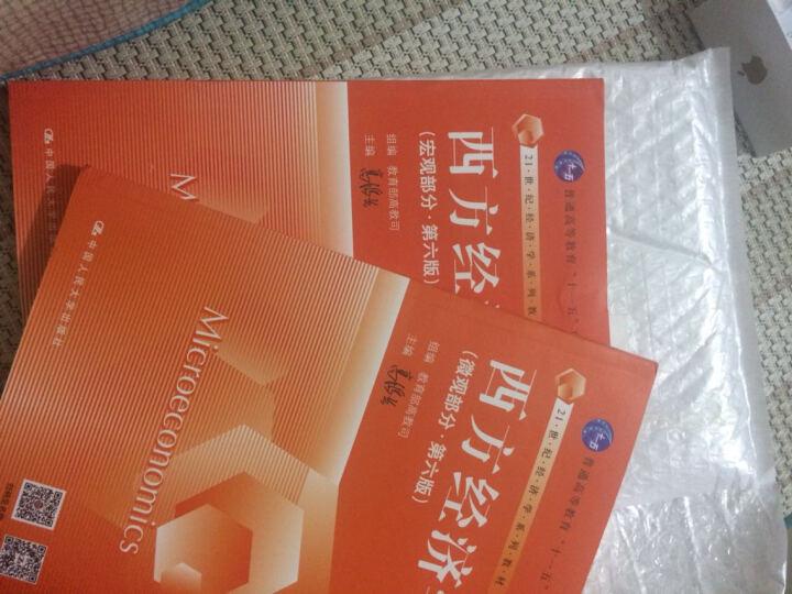 包邮 高鸿业 西方经济学 宏观部分+微观部分 第七版第7版 中国人民大学出版社 2本 晒单图