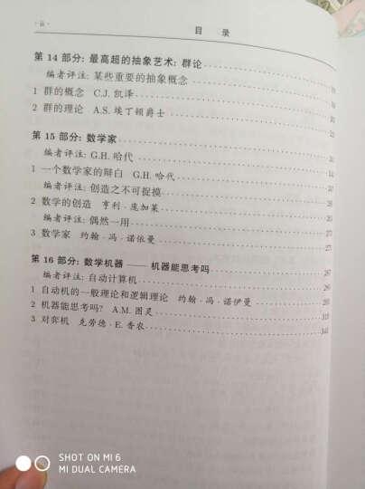 数学概览·直观几何:附亚历山德罗夫的《拓扑学基本概念》(下册) 晒单图