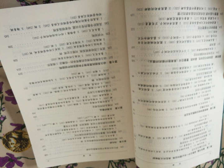 俄罗斯数学教材选译·现代几何学·方法与应用:流形上的几何与拓扑2(第5版) 晒单图