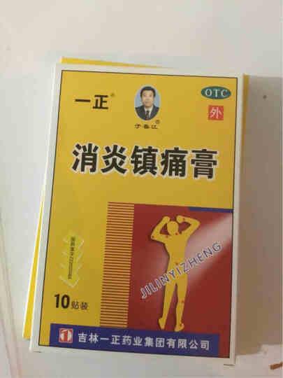 一正消炎镇痛膏 10贴 5盒装 晒单图