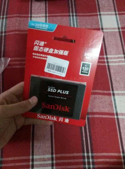 【京东配送】闪迪(SanDisk) 加强版 240G 固态硬盘 晒单图