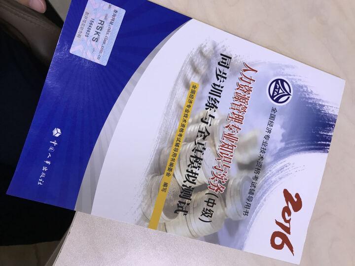 中级经济师2016教材辅导:人力资源管理专业知识与实务(中级)同步训练与全真模拟测试 晒单图