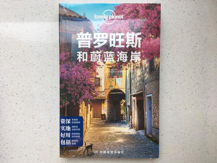 孤独星球Lonely Planet旅行指南系列:普罗旺斯和蔚蓝海岸(中文第1版) 晒单图