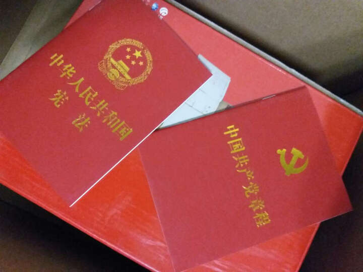 中国共产党章程(红皮烫金版) 晒单图
