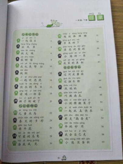 2017春黄冈小状元语文详解 一年级语文(下)R人教版 晒单图