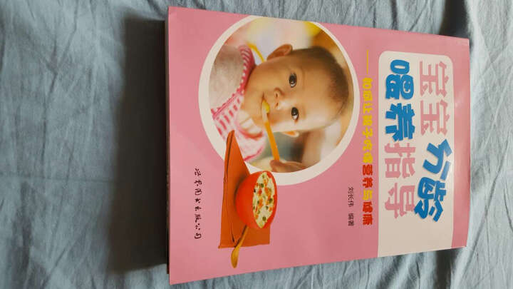 宝宝分龄喂养指导:如何让孩子吃得营养与健康 晒单图