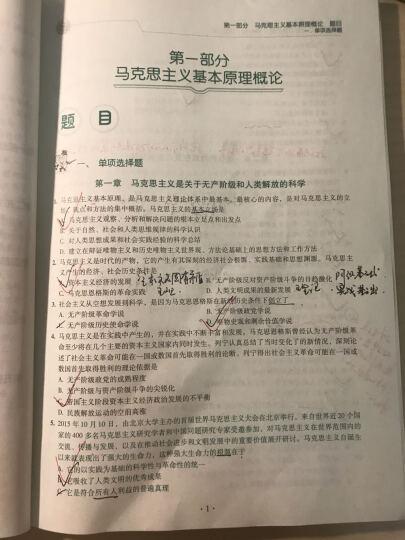 肖秀荣2017考研政治命题人1000题  晒单图