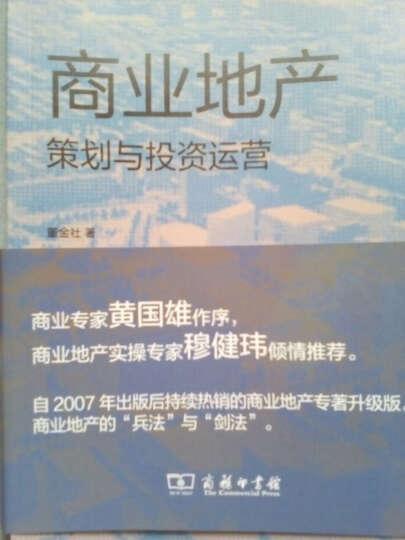 商业地产策划与投资运营(修订版) 晒单图