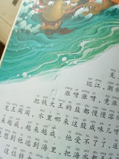 全四册中国神话故事 民间故事 成语故事 中华上下五千年 经典必读小学生课外阅读丛书 晒单图