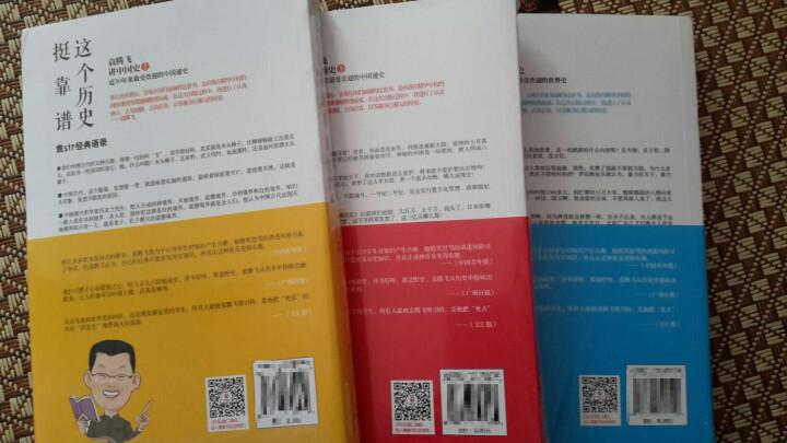 经典包邮 袁腾飞系列套装全6册 战争就是这么回事儿讲一战二战+这个历史挺靠谱123 晒单图