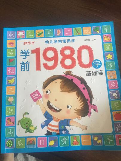 幼儿园数学启蒙500题中班上册+下册共2本 晒单图