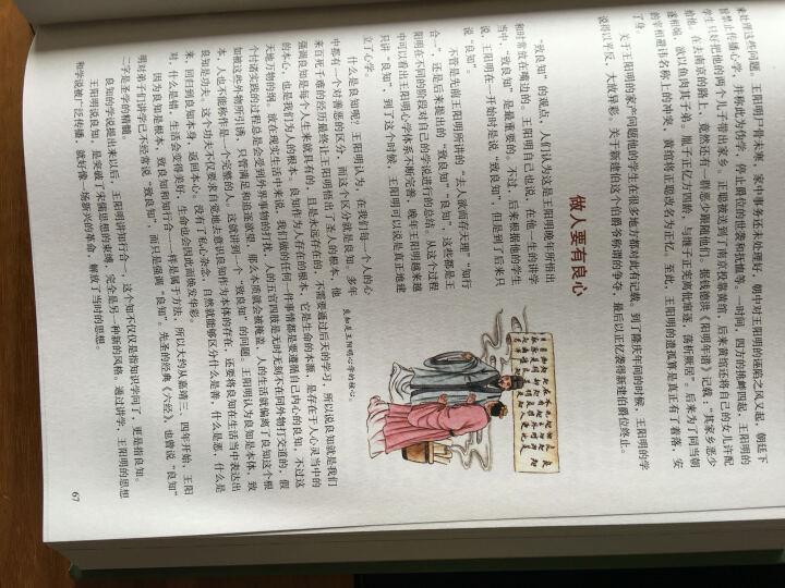 正版彩图全解传习录  王阳明心学的智慧 王觉仁全集大传知行合一传习录译注全译 晒单图