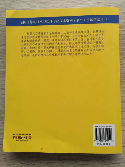 全国计算机技术与软件专业技术资格(水平)考试指定用书:信息系统项目管理师2009至2013年试题分析与解答 晒单图