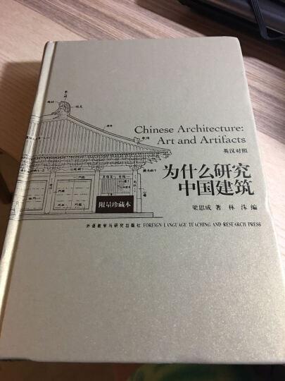 为什么研究中国建筑(限量珍藏版)(英汉对照) 晒单图
