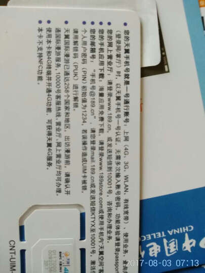 """月费仅3元天津电信大三元 赠50元 送36G""""天翼视讯APP""""定向流量 手机号码卡电话卡流量卡上网卡靓号卡话费套餐 晒单图"""