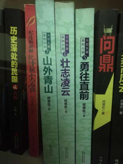 问鼎5勇往直前+问鼎6壮志凌云+问鼎7山外青山  套装3册  何常在新小说 晒单图