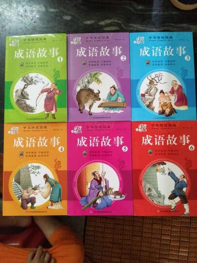成语故事彩图注音版全套4册 7-10岁儿童文学中华成语大全 一年级小学生课外书国学经典读物 晒单图