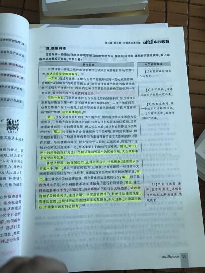 中公版·2017四川省公务员录用考试辅导教材:面试(第9版) 晒单图