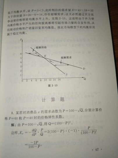 现代西方经济学习题指南(微观经济学 第八版) 晒单图