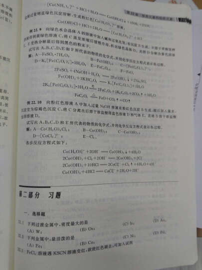 高等学校教材:无机化学(第3版)(上册) 晒单图
