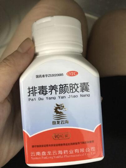 盘龙云海 排毒养颜胶囊 益气活血 便秘排毒色斑药品 0.4g*70粒*2盒 晒单图