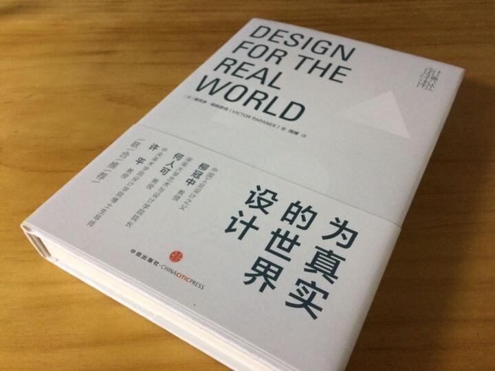 为真实的世界设计 晒单图