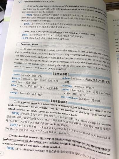 2018考研英语真题词汇分频速记宝典(第3版) 晒单图