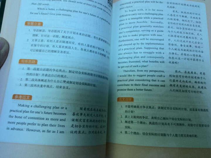 新东方 大学英语四级考试历年真题精解(备战2017年6月四级考试 附MP3) 晒单图