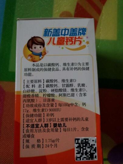 新盖中盖 哈药 牌青少年儿童钙片(水果味咀嚼片) 新包装60片*3盒 晒单图