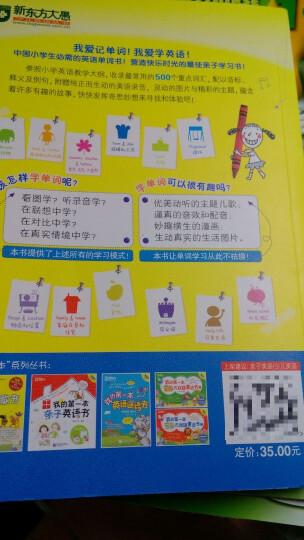 新东方:我的第一本会讲故事的单词书(附MP3光盘1张) 晒单图