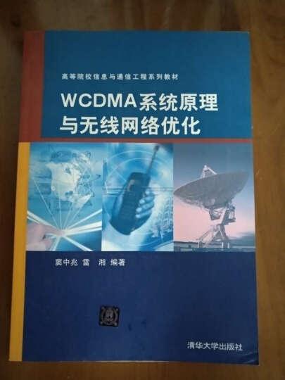 高等院校信息与通信工程系列教材:WCDMA系统原理与无线网络优化 晒单图