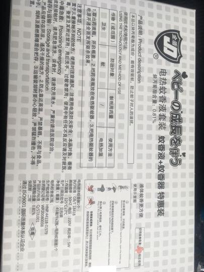金盾(GOLDEN SHIELD) 日本进口原液金盾驱蚊贴宝宝儿童孕妇设计专用婴儿防蚊贴驱蚊液喷雾 驱蚊贴36片装 晒单图