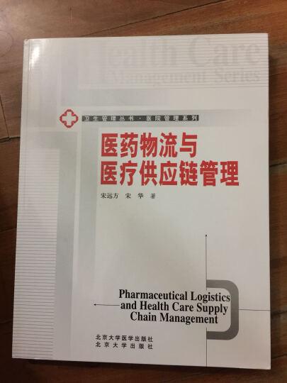 医药物流与医疗供应链管理 晒单图