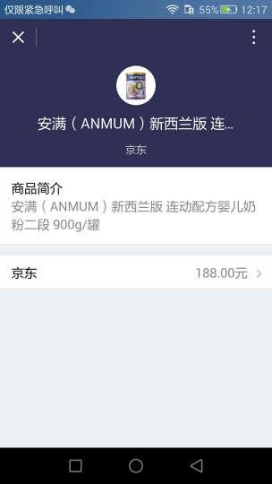 安满(ANMUM)连动配方婴儿奶粉二段(新西兰原装进口)900g/罐 晒单图
