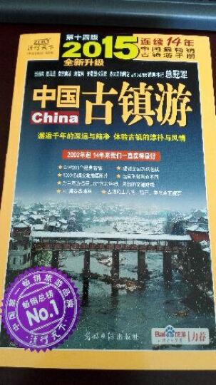 中国古镇游(2015全新升级版) 晒单图