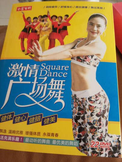 激情广场舞(22DVD) 晒单图