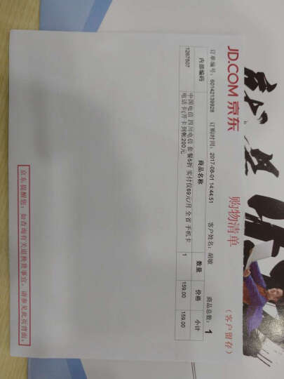 中国电信 四川电信 套餐5折 实付仅69元/月 全省 上网卡手机卡 电话卡(开卡到帐200元 含1640元话费 ) 晒单图
